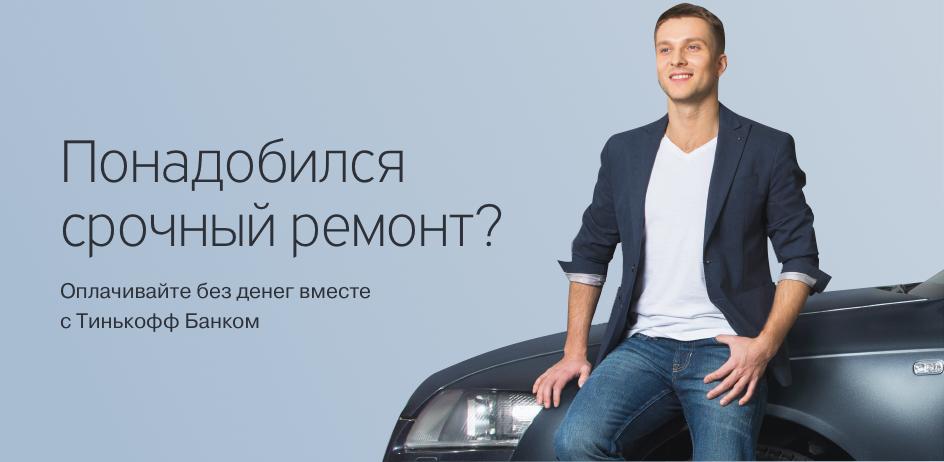 Кредит на ремонт авто