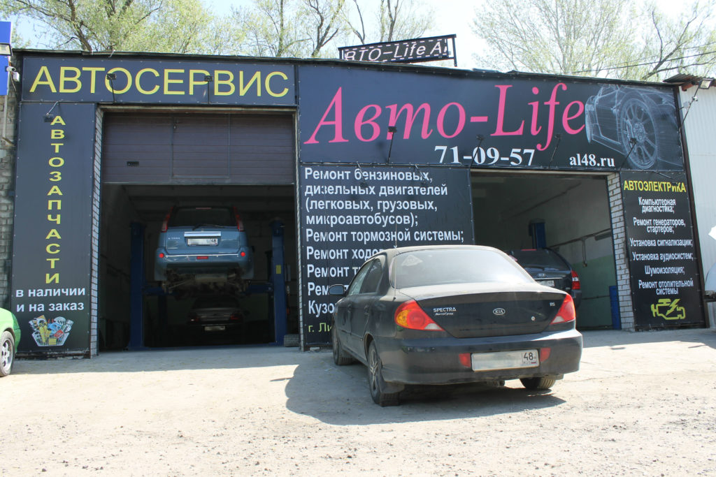 автосервис Авто-Life в Липецке